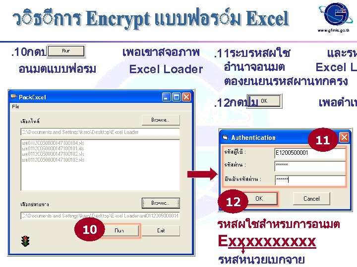 www. gfmis. go. th . 10กดปม เพอเขาสจอภาพ . 11ระบรหสผใช และรห อำนาจอนมต Excel L อนมตแบบฟอรม