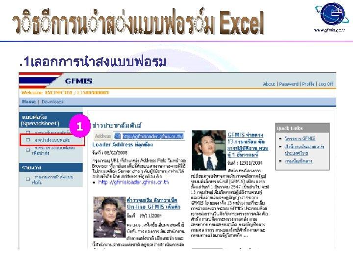 www. gfmis. go. th . 1เลอกการนำสงแบบฟอรม 1