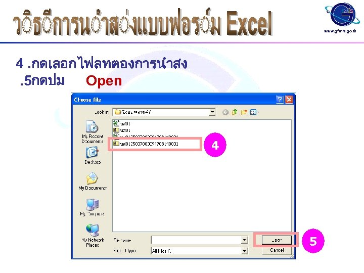 www. gfmis. go. th 4. กดเลอกไฟลทตองการนำสง . 5กดปม Open 4 5