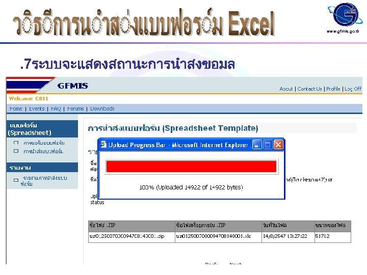 www. gfmis. go. th . 7ระบบจะแสดงสถานะการนำสงขอมล