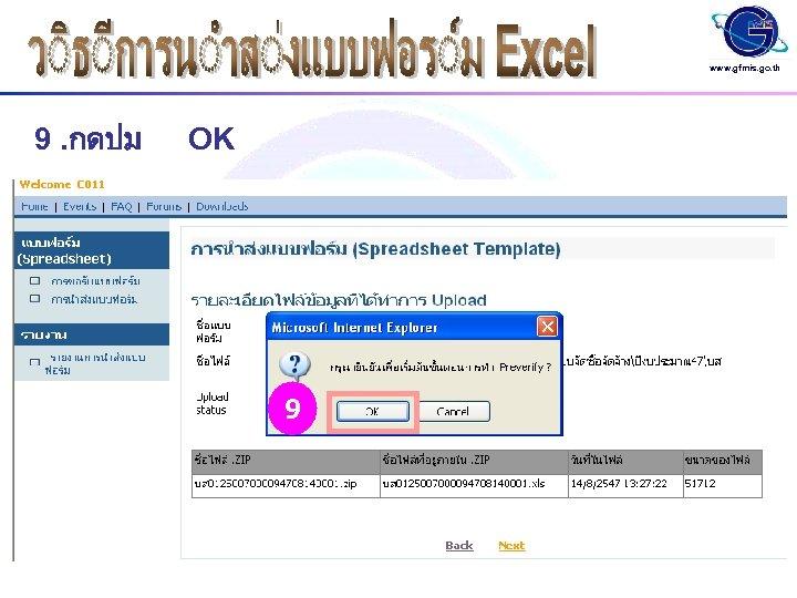 www. gfmis. go. th 9. กดปม OK 9