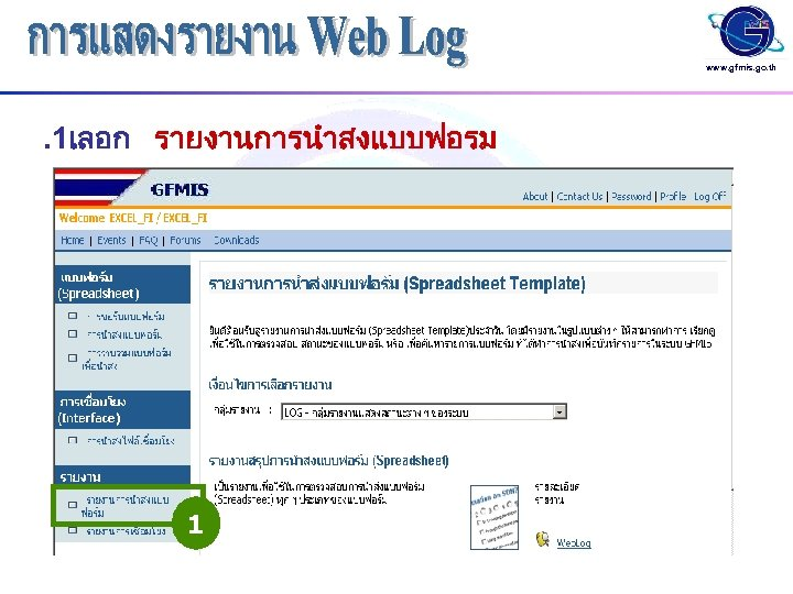 www. gfmis. go. th . 1เลอก รายงานการนำสงแบบฟอรม 1