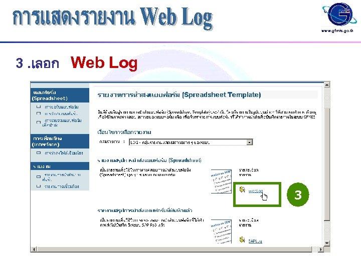 www. gfmis. go. th 3. เลอก Web Log 3
