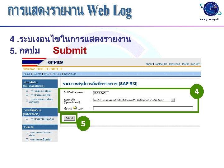 www. gfmis. go. th 4. ระบเงอนไขในการแสดงรายงาน 5. กดปม Submit 4 5