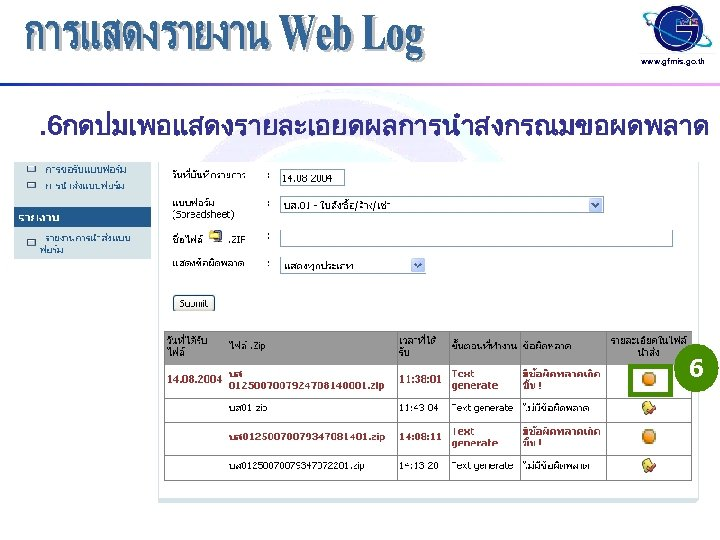 www. gfmis. go. th . 6กดปมเพอแสดงรายละเอยดผลการนำสงกรณมขอผดพลาด 6