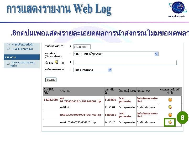 www. gfmis. go. th . 8กดปมเพอแสดงรายละเอยดผลการนำสงกรณไมมขอผดพลา 8