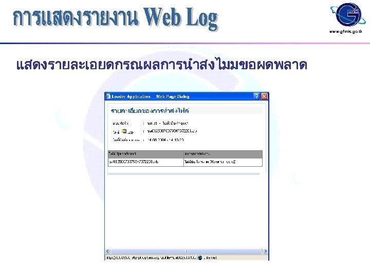www. gfmis. go. th แสดงรายละเอยดกรณผลการนำสงไมมขอผดพลาด