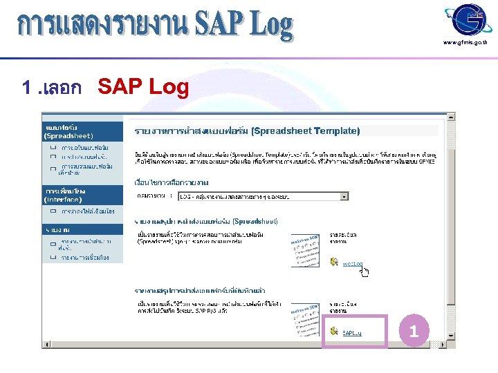 www. gfmis. go. th 1. เลอก SAP Log 1