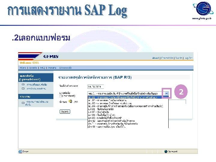 www. gfmis. go. th . 2เลอกแบบฟอรม 2