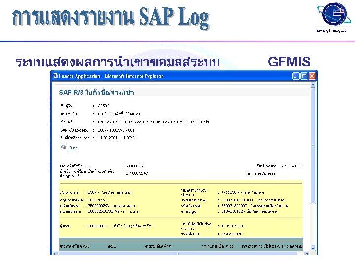 www. gfmis. go. th ระบบแสดงผลการนำเขาขอมลสระบบ GFMIS