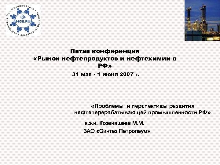 Пятая конференция «Рынок нефтепродуктов и нефтехимии в РФ» 31 мая - 1 июня 2007