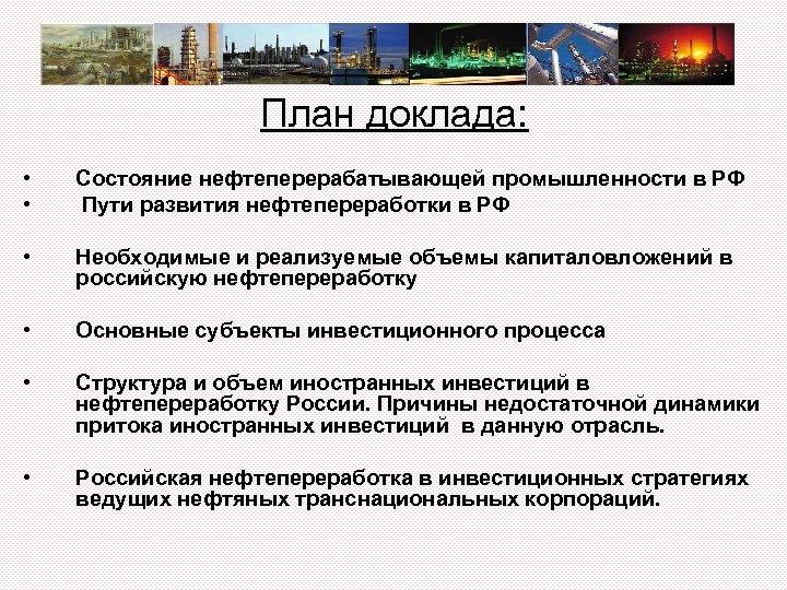 План доклада: • • Состояние нефтеперерабатывающей промышленности в РФ Пути развития нефтепереработки в РФ
