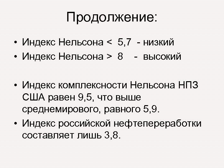 Продолжение: • Индекс Нельсона < 5, 7 - низкий • Индекс Нельсона > 8