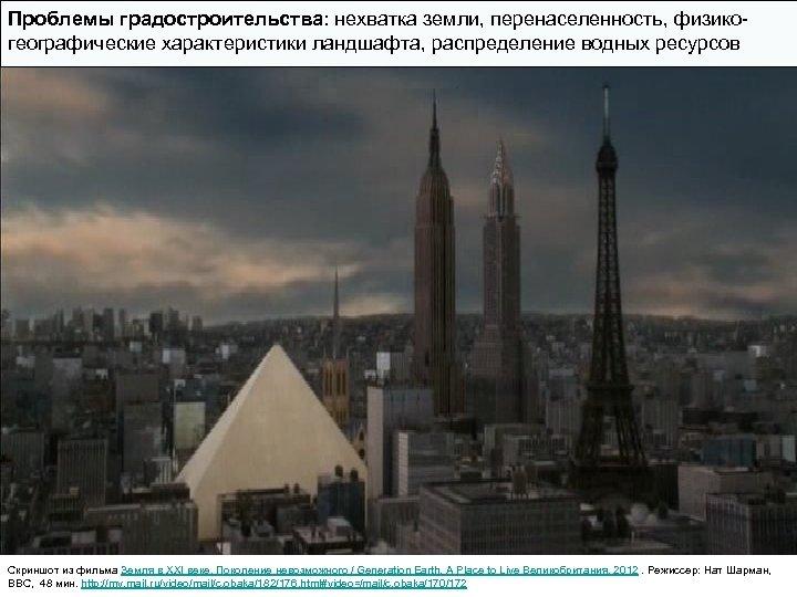 Проблемы градостроительства: нехватка земли, перенаселенность, физикогеографические характеристики ландшафта, распределение водных ресурсов Скриншот из фильма