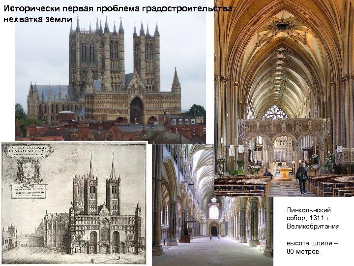 Исторически первая проблема градостроительства: нехватка земли Линкольнский собор, 1311 г. Великобритания высота шпиля –