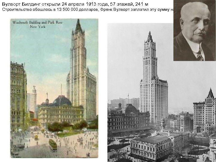 Вулворт Билдинг открыли 24 апреля 1913 года, 57 этажей, 241 м Строительство обошлось в