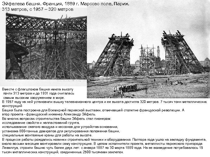 Эйфелева башня. Франция, 1889 г. Марсово поле, Париж. 313 метров, с 1957 – 320