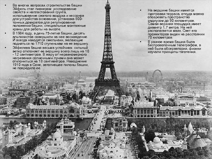 • • • Во многих вопросах строительства башни Эйфель стал пионером: исследование свойств
