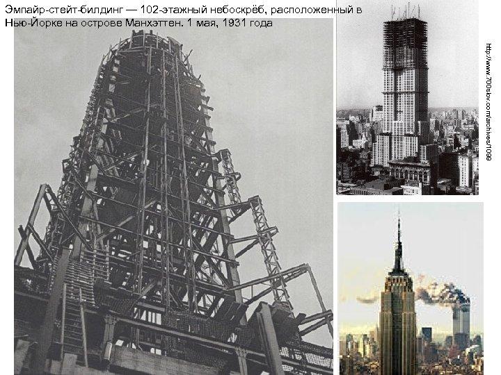 Эмпайр-стейт-билдинг — 102 -этажный небоскрёб, расположенный в Нью-Йорке на острове Манхэттен. 1 мая, 1931