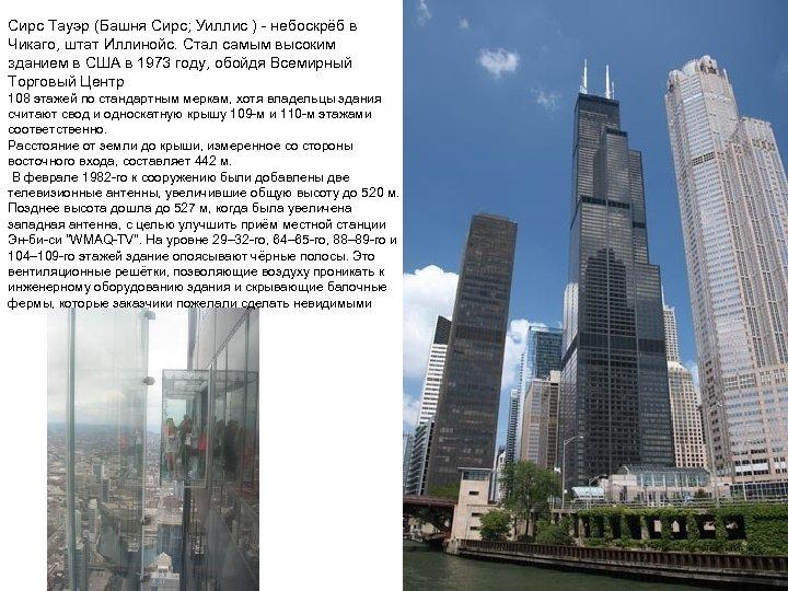 Сирс Тауэр (Башня Сирс; Уиллис ) - небоскрёб в Чикаго, штат Иллинойс. Стал самым