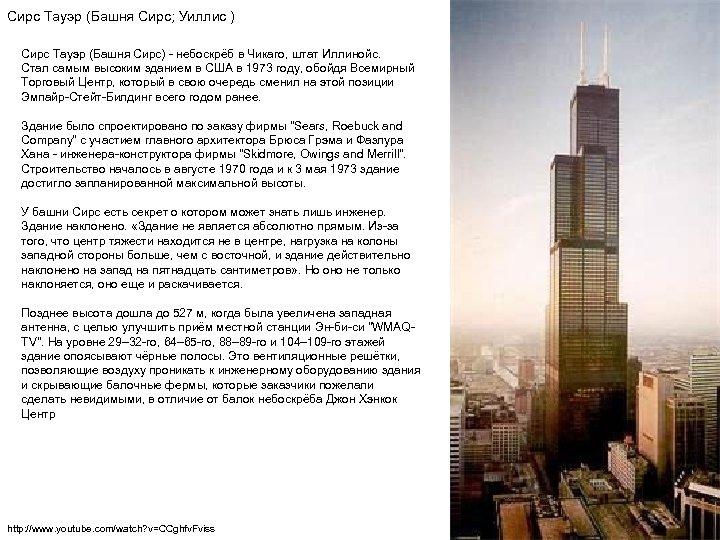 Сирс Тауэр (Башня Сирс; Уиллис ) Сирс Тауэр (Башня Сирс) - небоскрёб в Чикаго,