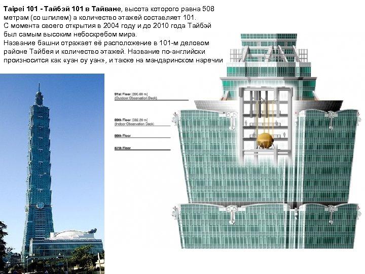 Taipei 101 - Тайбэй 101 в Тайване, высота которого равна 508 метрам (со шпилем)