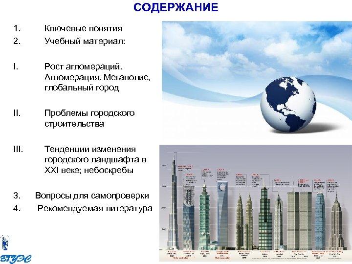 СОДЕРЖАНИЕ 1. 2. Ключевые понятия Учебный материал: I. Рост агломераций. Агломерация. Мегаполис, глобальный город