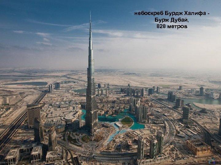 небоскреб Бурдж Халифа Бурж Дубай, 828 метров