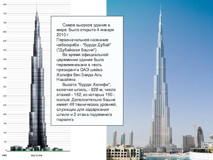 Самое высокое здание в мире. Было открыто 4 января 2010 г. Первоначальное название