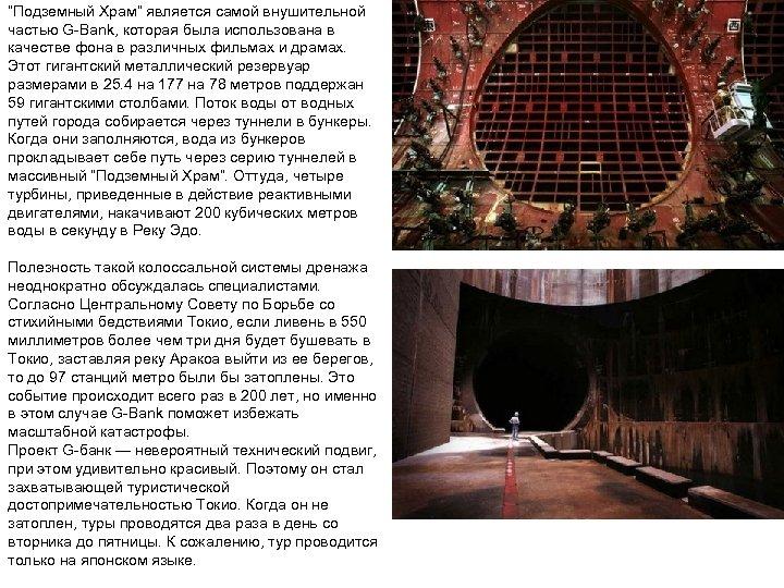 """""""Подземный Храм"""" является самой внушительной частью G-Bank, которая была использована в качестве фона в"""