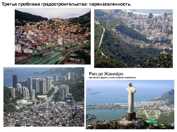 Третья проблема градостроительства: перенаселенность Рио де Жанейро http: //archivo. elgrafico. com/rio-de-janeiro-brazil-slums