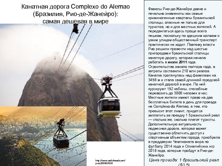 Канатная дорога Complexo do Alemao (Бразилия, Рио-де-Жанейро): самая дешевая в мире http: //www. radioheads.
