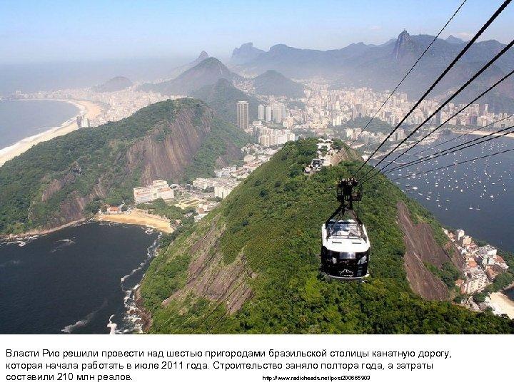 Власти Рио решили провести над шестью пригородами бразильской столицы канатную дорогу, которая начала работать
