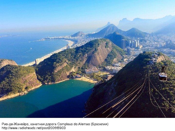 Рио-де-Жанейро, канатная дорога Complexo do Alemao (Бразилия) http: //www. radioheads. net/post 200665903