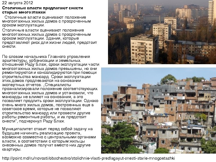 22 августа 2012 Столичные власти предлагают снести старые многоэтажки Столичные власти оценивают положение многоэтажных