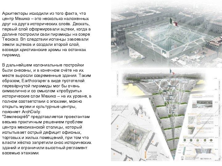 Архитекторы исходили из того факта, что центр Мехико – это несколько наложенных друг на