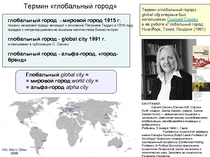 Термин «глобальный город» глобальный город - мировой город 1915 г. термин «мировой город» восходит