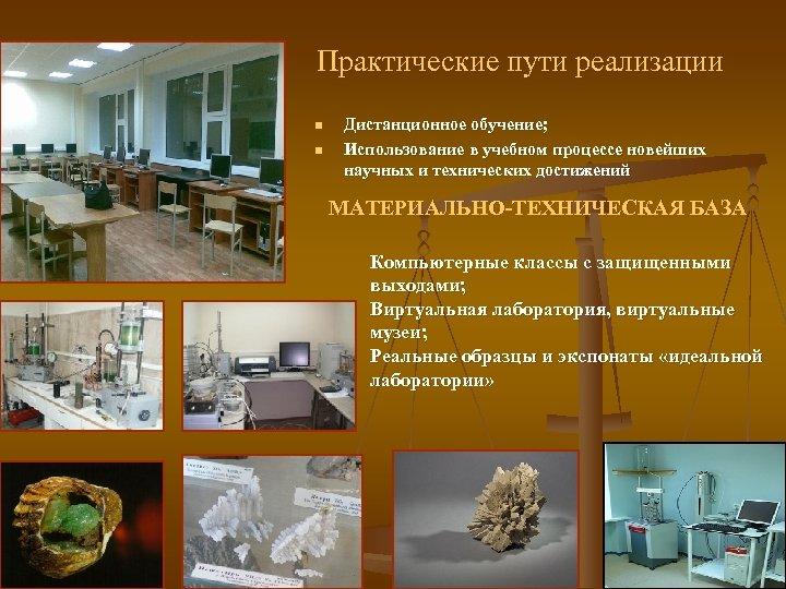 Практические пути реализации n n Дистанционное обучение; Использование в учебном процессе новейших научных и
