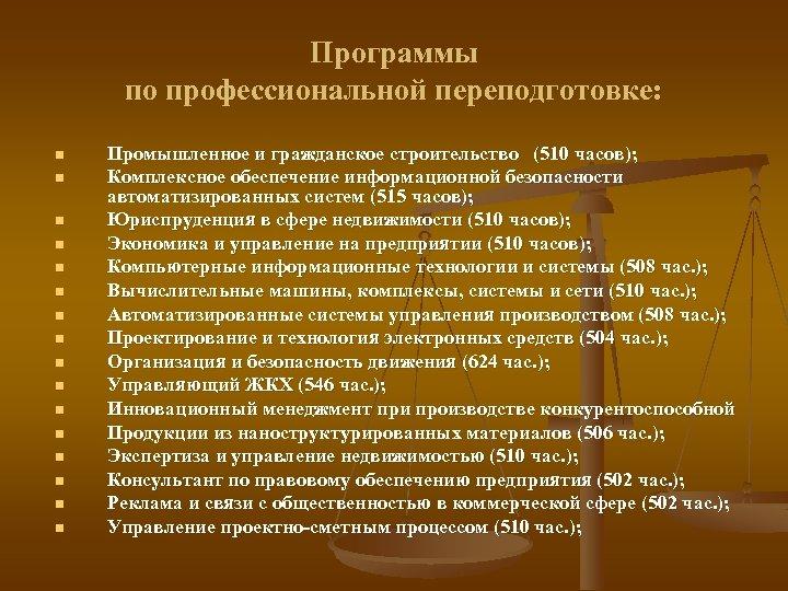 Программы по профессиональной переподготовке: n n n n Промышленное и гражданское строительство (510 часов);