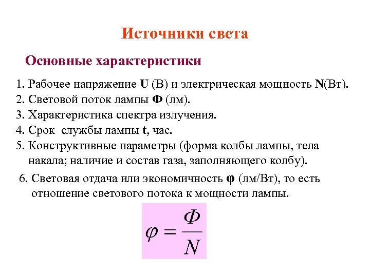 Источники света Основные характеристики 1. Рабочее напряжение U (В) и электрическая мощность N(Вт). 2.