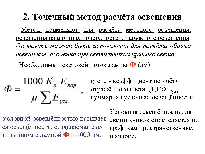 2. Точечный метод расчёта освещения Метод применяют для расчёта местного освещения, освещения наклонных поверхностей,