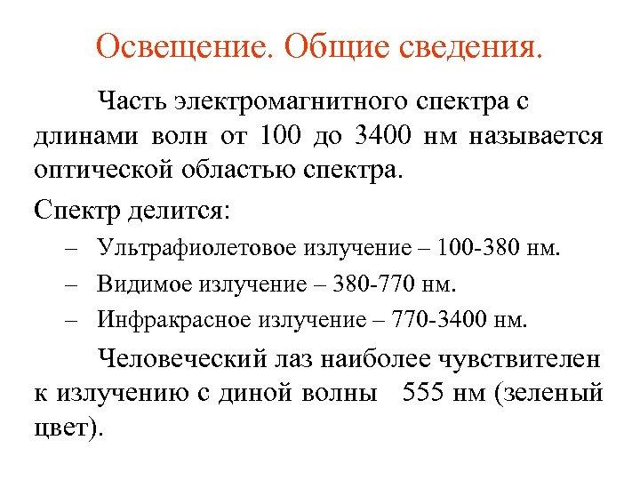 Освещение. Общие сведения. Часть электромагнитного спектра с длинами волн от 100 до 3400 нм