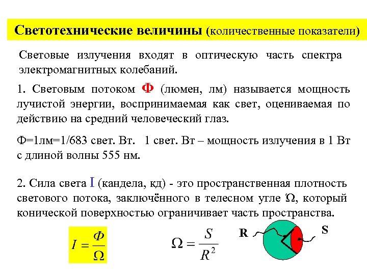 Светотехнические величины (количественные показатели) Световые излучения входят в оптическую часть спектра электромагнитных колебаний. 1.
