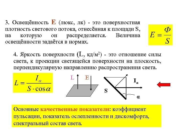 3. Освещённость Е (люкс, лк) - это поверхностная плотность светового потока, отнесённая к площади