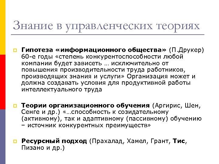 Знание в управленческих теориях p Гипотеза «информационного общества» (П. Друкер) 60 -е годы «степень