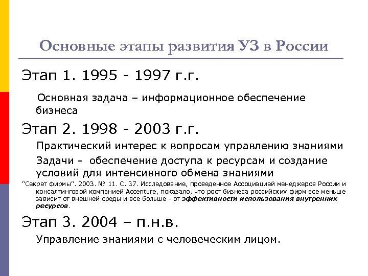 Основные этапы развития УЗ в России Этап 1. 1995 - 1997 г. г. Основная
