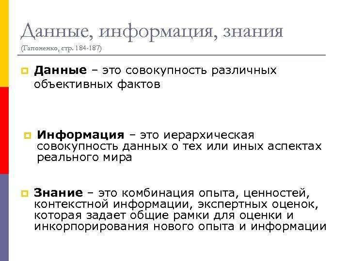 Данные, информация, знания (Гапоненко, стр. 184 -187) p p p Данные – это совокупность