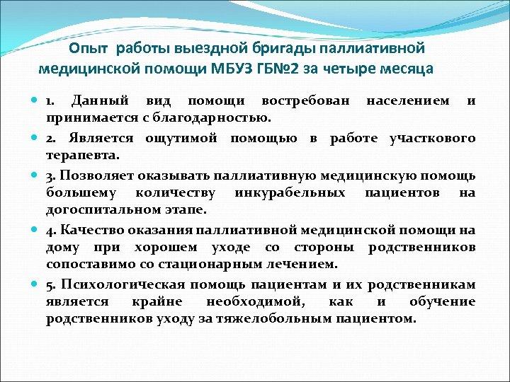 Опыт работы выездной бригады паллиативной медицинской помощи МБУЗ ГБ№ 2 за четыре месяца 1.