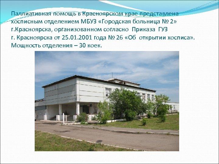 Паллиативная помощь в Красноярском крае представлена хосписным отделением МБУЗ «Городская больница № 2» г.