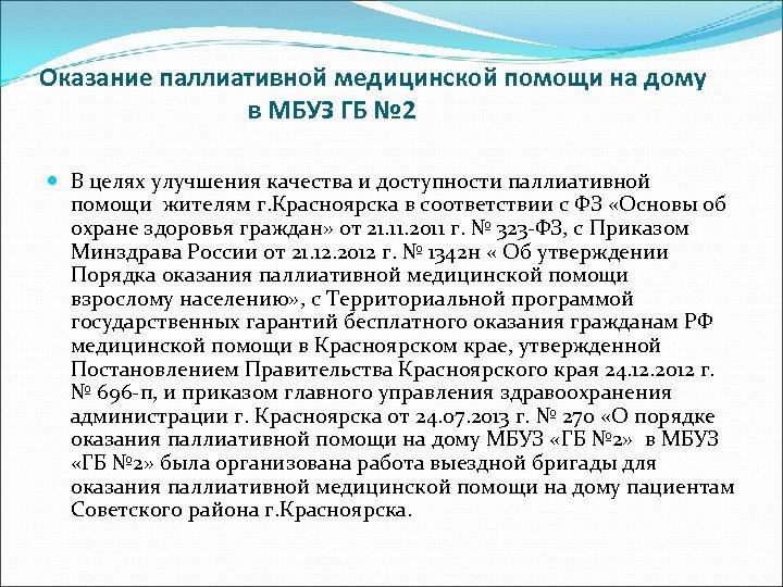 Оказание паллиативной медицинской помощи на дому в МБУЗ ГБ № 2 В целях улучшения